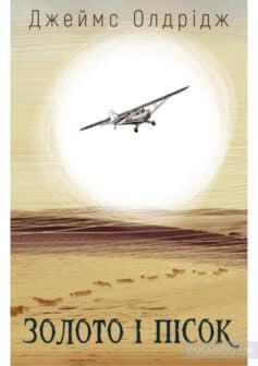«Золото і пісок» Джеймс Олдрідж