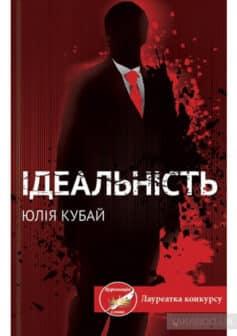 «Ідеальність» Юлія Кубай