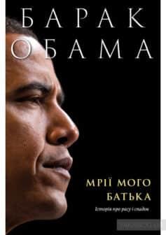 «Мрії мого батька. Історія про расу і спадок» Барак Обама