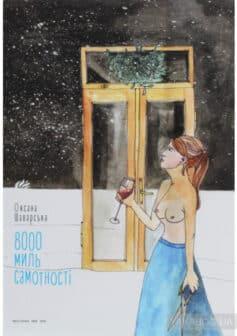 «8000 миль самотності» Оксана Шаварська