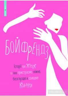 Бойфрендз. Історії про жінок та їхнє пристрасне, ніжне, безглузде й солодке кохання