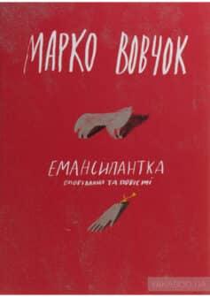 «Емансипантка» Марко Вовчок