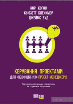«Керування проектами для «неофіційних» проект-менеджерів» Кори Когон, Сьюзетт Блейкмор