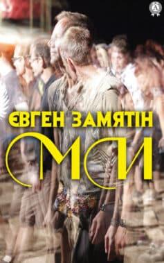«Ми» Євген Замятін