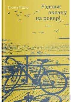 «Уздовж океану на ровері» Василь Махно