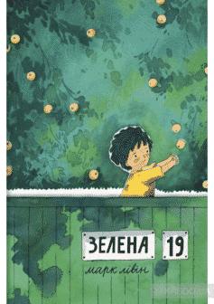 Зелена, 19
