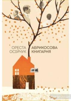 «Абрикосова книгарня» Ореста Осійчук