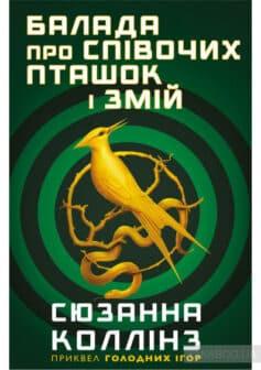 «Балада про співочих пташок і змій» Сьюзен Коллінз