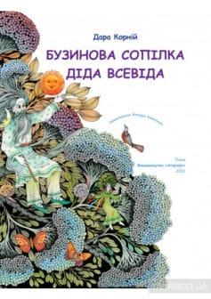 «Бузинова сопілка діда Всевіда» Дара Корній