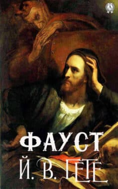 «Фауст» Йоганн Вольфганг фон Гете