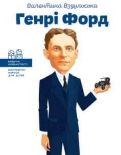 «Генрі Форд» Валентина Вздульська