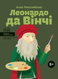 «Леонардо да Вінчі» Алла Росоловська