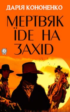 «Мертвяк їде на Захід» Дарія Кононенко