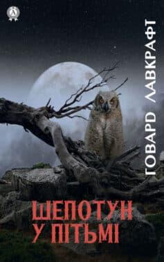«Шепотун у пітьмі» Говард Лавкрафт