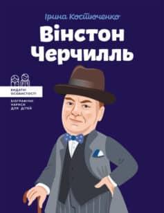 «Вінстон Черчилль» Ірина Костюченко