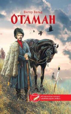 «Отаман» Віктор Вальд