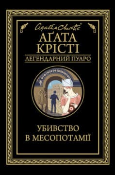 «Убивство в Месопотамії» Аґата Крісті