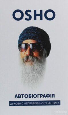 «Автобіографія духовно неправильного містика» Ошо (Чандра Мохан Раджніш)