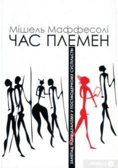 «Час племен. Занепад індивідуалізму у постмодерному суспільстві» Мішель Маффесолі