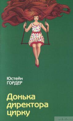 Донька директора цирку