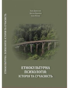 Етнокультурна психологія: історія та сучасність