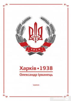 «Харків 1938» Олександр В. Ірванець