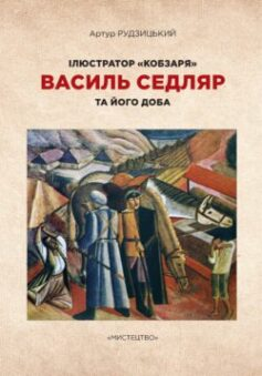 Ілюстратор «Кобзаря». Василь Седляр та його доба