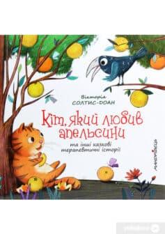 «Кіт, який любив апельсини» Вікторія Солтис-Доан