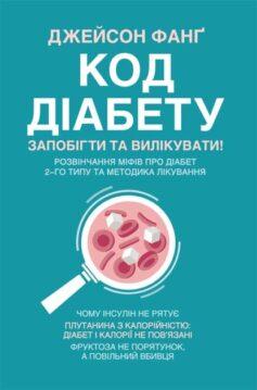 Код діабету. Запобігти та вилікувати