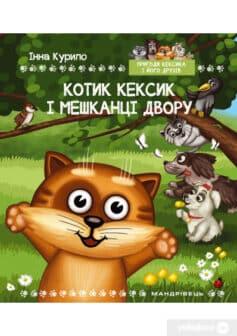 Котик Кексик і мешканці двору