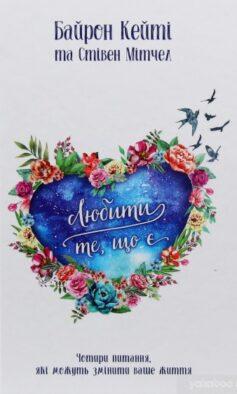 «Любити те, що є» Стівен Мітчел, Байрон Кейті