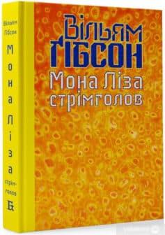 Мона Ліза стрімголов