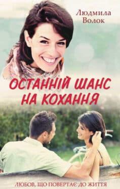 «Останній шанс на кохання» Людмила Борисовна Волок