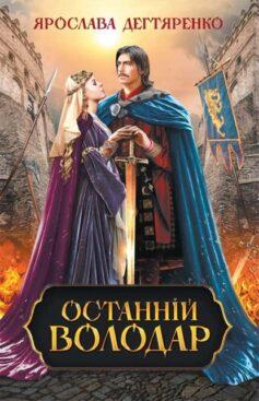 «Останній володар» Ярослава Дегтяренко