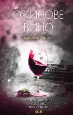 «Ожинове вино» Джоан Гарріс