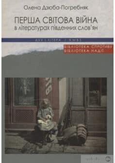Перша світова війна в літературах південних слов'ян