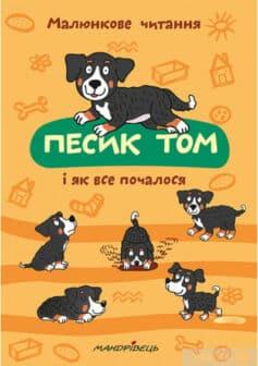 Песик Том і як все почалося