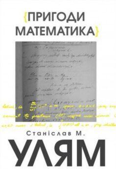 «Пригоди математика» Станіслав М. Улям