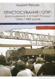 Пристосування і опір: Дослідження з історії Польщі 1945-1980 років