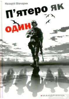 «П'ятеро як один» Назарій Вівчарик