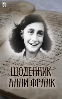 Щоденник Анни Франк
