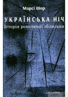 «Українська ніч. Історія революції зблизька» Марсі Шор