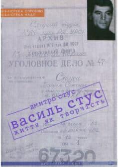 Василь Стус: життя як творчість