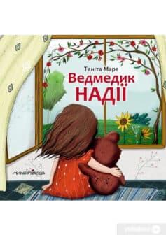 «Ведмедик НАДІЇ» Таніта Маре