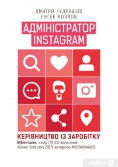 «Адміністратор Instagram. Керівництво із заробітку Адміністратор Instagram. Керівництво із заробітку» Дмитро Кудряшов, Євген Козлов