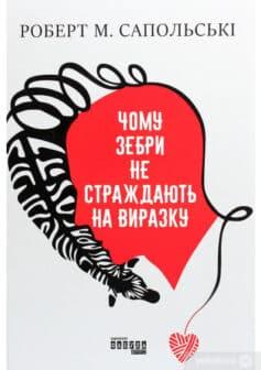 «Чому зебри не страждають на виразку» Роберт Сапольскі