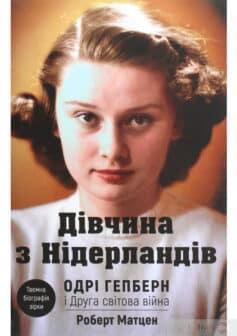 Дівчина з Нідерландів. Одрі Гепберн і Друга світова війна