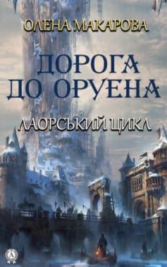«Дорога до Оруена» Олена Макарова