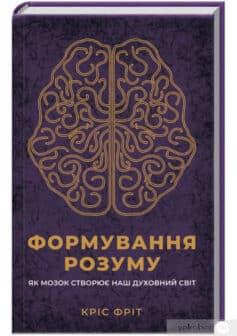 «Формування розуму. Як мозок створює наш духовний світ» Кріс Фрит