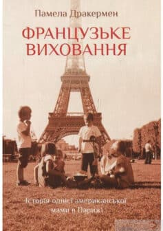 «Французьке виховання. Історія однієї американської мами в Парижі» Памела Друкерман